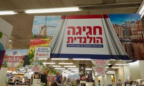 Nederlandse ambassade sponsort supermarkt-keten in illegale nederzettingen